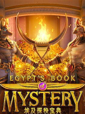 ปก-Egypts-Book-of-Mystery
